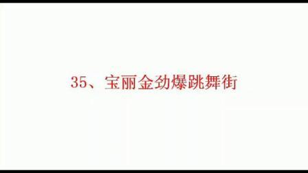 35、宝丽金劲爆跳舞街  劲爆联奏 绝版珍藏 汽车大碟 劲爆DJ