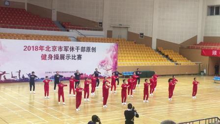 2018北京市军休干部原创健身操展示