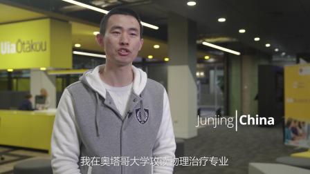 中国学生在奥塔哥大学学习 - 物理治疗