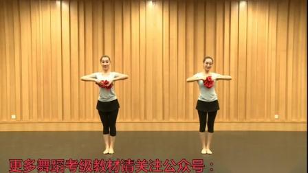 中国舞蹈考级第四版4级-6大公鸡爱美丽