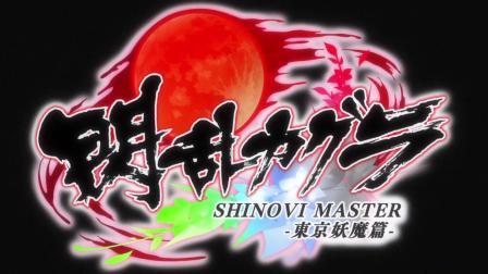 闪乱神乐 SHINOVI MASTER -东京妖魔篇OP