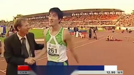 历史上的今天!重温刘翔11年前12秒88惊世一战中国
