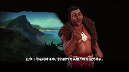 【TGBUS】《文明6:风云变幻》毛利领袖库佩宣传片