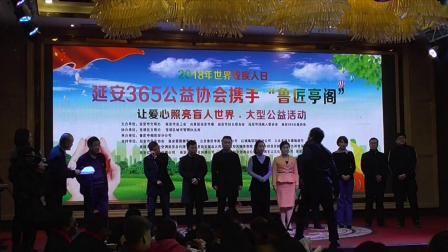 """延安365公益协会携手""""鲁匠亭阁""""大型公益活动颁奖"""