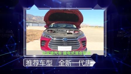 """""""中国心""""2018年度新能源汽车动力系统金奖-比亚迪汽车插电式混合驱动系统"""