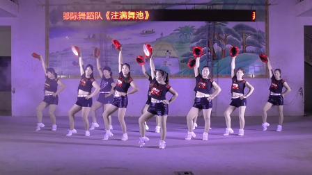 那际舞队《注满舞池》广场舞2018黄塘窿开心舞队联欢晚会49