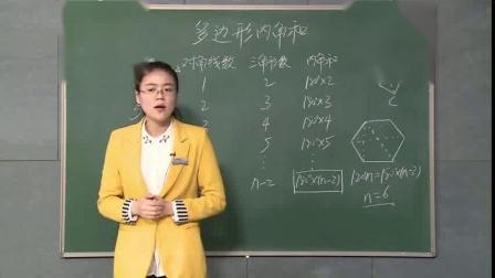 初中数学教师资格证面试-初中数学示范课1