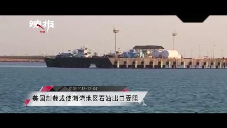 美国制裁或使海湾地区石油出口受阻