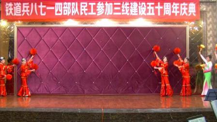 8714五十年大庆-开场舞-欢聚一堂