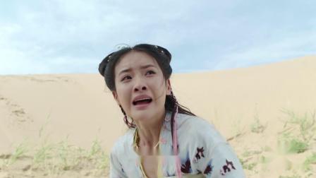 要哭死了,昊玥带李盈死里逃生,沙漠里深情表白李盈