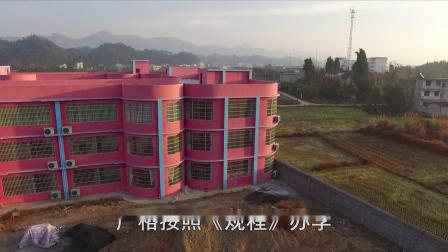 通山县杨芳中心幼儿园