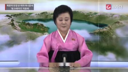 """朝鲜""""国宝级""""女主播李春姬又被传退休 看看这"""