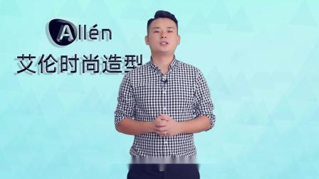 2018 12 6艾伦造型走心宣传片