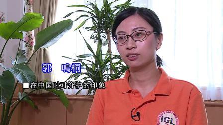 关于中国介护人才教育