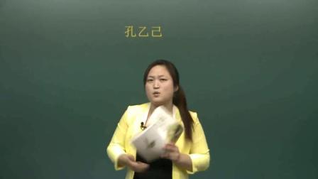 初中语文教师资格证面试-初中语文试讲范例班-孔乙己