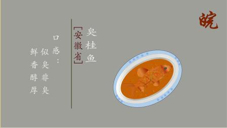 中国地域性特色美食