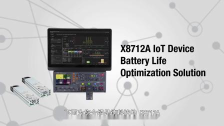 X8712A 物联网设备电池使用寿命优化解决方案