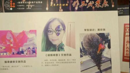飘纱坊赵益红荣获新阶层文创设计精英联谊会2018年度最佳创新奖