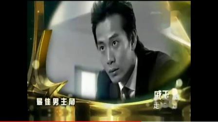 红星大奖2011最佳男主角
