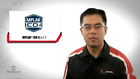 MPLAB® ICD 4入门