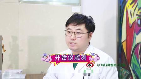 王召东医生快问快答—鼻假体雕刻难易程度