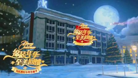 今年冬日圣诞季和美丽最配