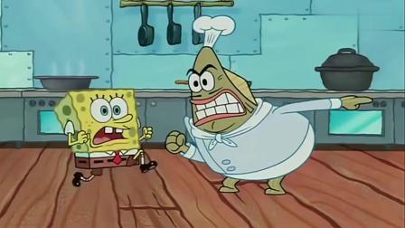 新老板很凶,海绵宝宝做出来的顶级美食美味蟹黄堡,太好吃啦