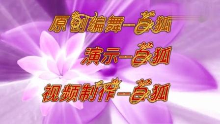 白狐广场舞【红尘蝶恋】原创编舞附背面教学