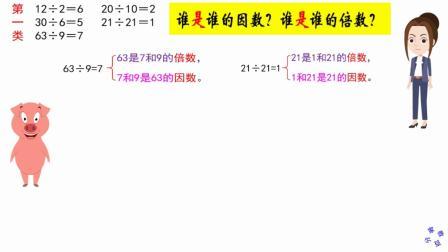 人教版五年级数学下册  因数与倍数的含义