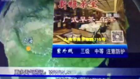 翡翠电视台天气预报片头(1998-200X)