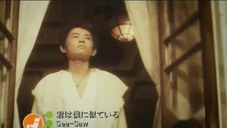 【机动战士高达SEED·音乐MV】See-Saw~你与我相似~日语中字·真人版