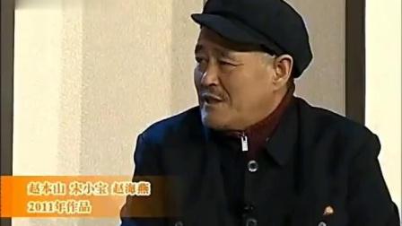 经典小品《相亲》,赵本山你那一千平米房子呢宋