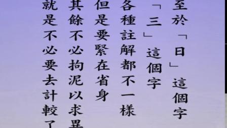 每日論語-有聲書(悟道法師主講)06