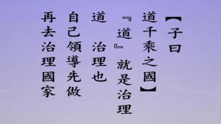 每日論語-有聲書(悟道法師主講)07