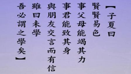 每日論語-有聲書(悟道法師主講)09