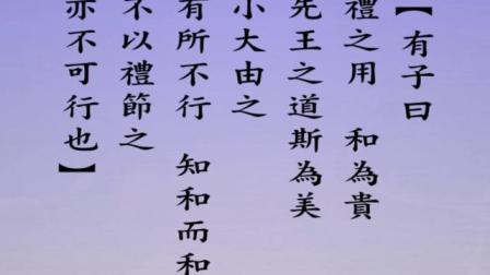 每日論語-有聲書(悟道法師主講)14