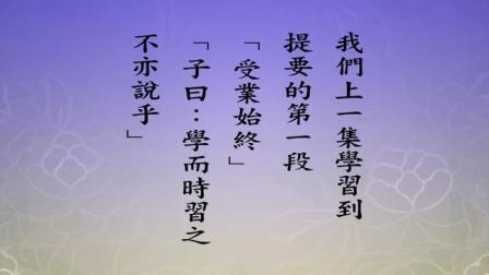 每日論語-有聲書(悟道法師主講)20