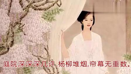 品读宋代欧阳修的《蝶恋花·庭院深深深几许》