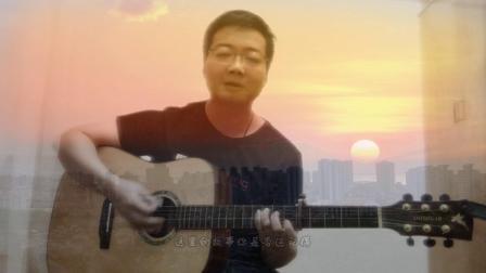 【吉他弹唱】筷子兄弟 -【老男孩】
