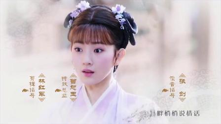 网剧《双世宠妃2》片头曲《无情画》