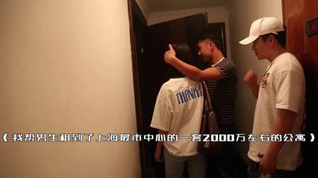 小伙用上海千万豪宅求婚 女友举动感人