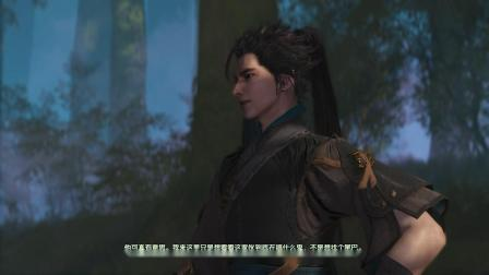 【玛露塔】古剑奇谭3 流程03