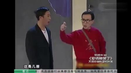 2005年春晚黄宏冯巩爆笑小品《装修》,一锤子让林