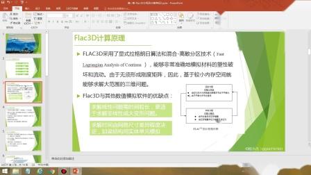 Flac3D6.0 视频教程 第1集:Flac3D原理及6.0新特征(预览版2)