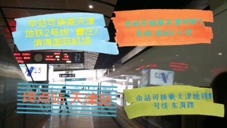 【中国风景·高铁POV系列】C2043(北京南-天津)全程POV