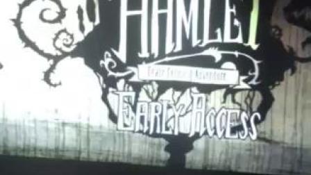 哈姆雷特问题