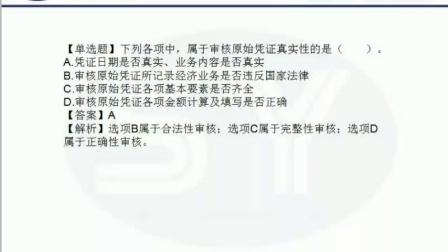 初级会计实务第一章小练习@南通会计培训班