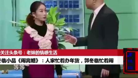 郭冬临小品:《闹离婚》人家忙着办年货,郭冬