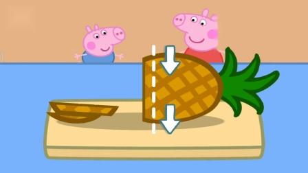 小猪佩奇想吃披萨自己动手学做美味披萨?游戏