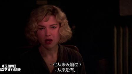 《芝加哥》精彩片段 一个所有女人都爱的男人是什么样的?